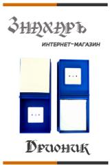 Аппарат Дрионик